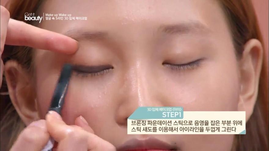 [28화] Ⅱ. Make up Wake up : 3D 입체 메이크업