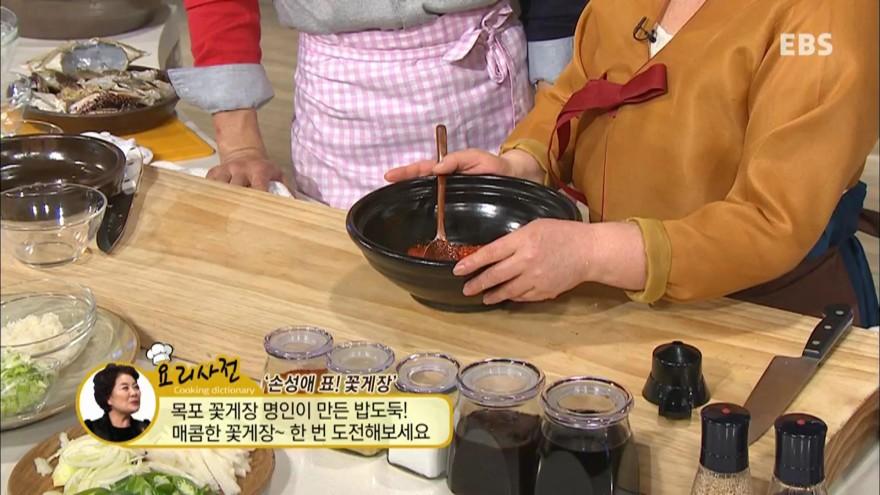 [팔도손맛-전남목포편]<손성애의손맛을배우다> 꽃게장