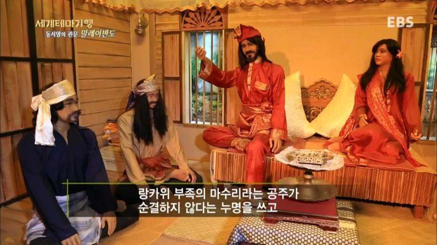 동서양의 관문, 말레이반도 3부 낭만천국, 싱마타이 1/3
