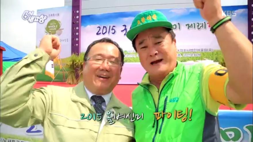 2015 올벼신미준비하는 용화마을 - 전북 군산