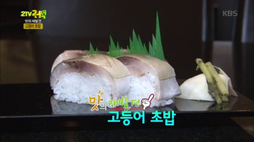 초밥계의 다크호스! 고등어 누름 초밥