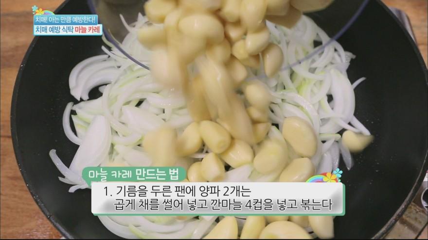 치매 예방 식탁 - 마늘 카레