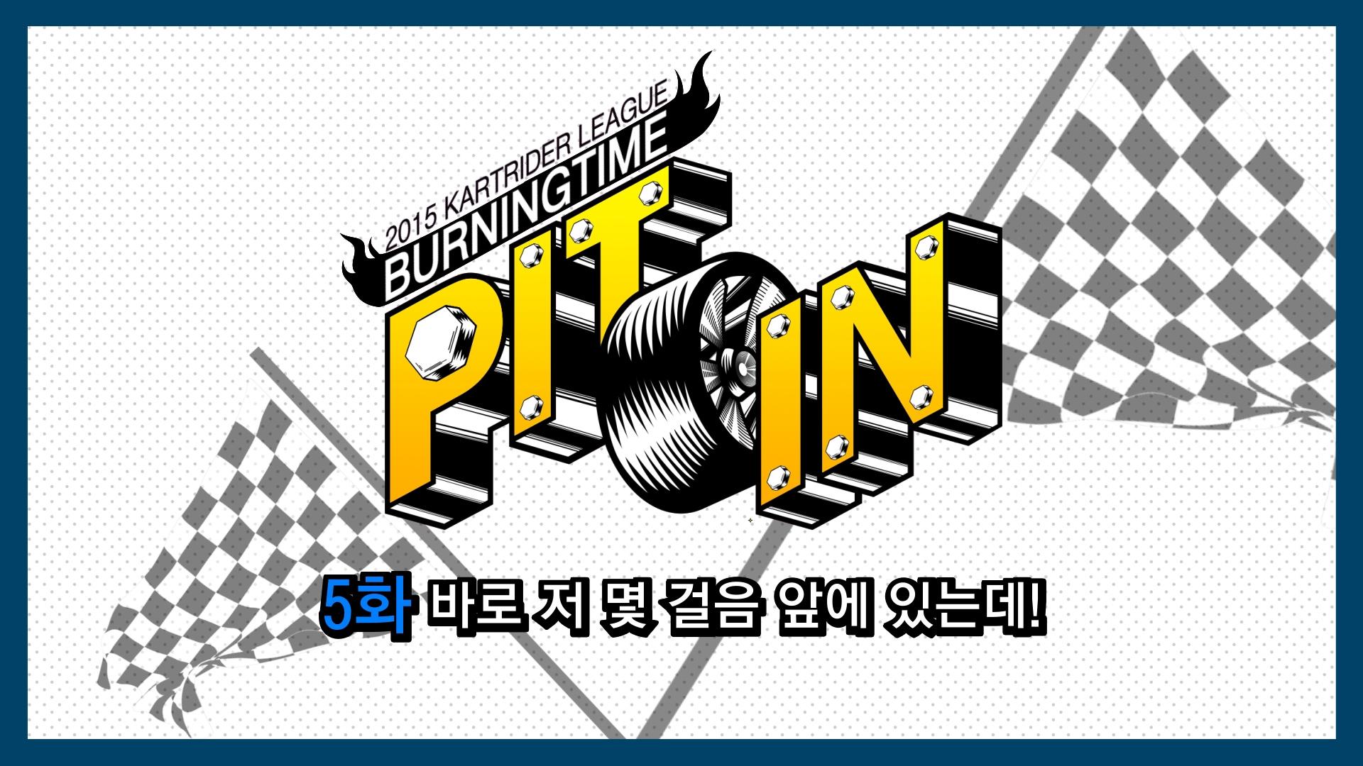 버닝타임] PIT-IN 5화