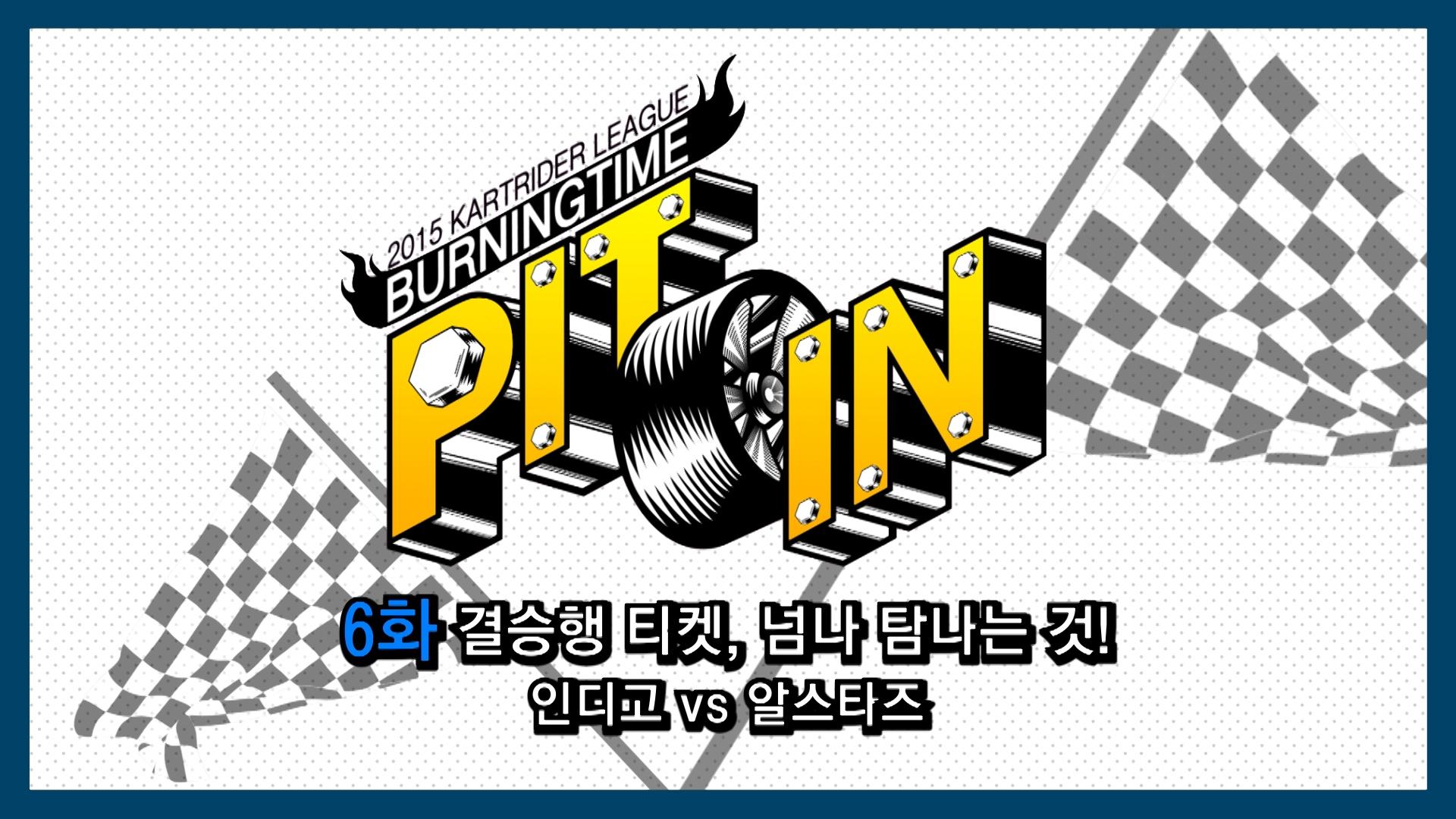 버닝타임] PIT-IN 6화
