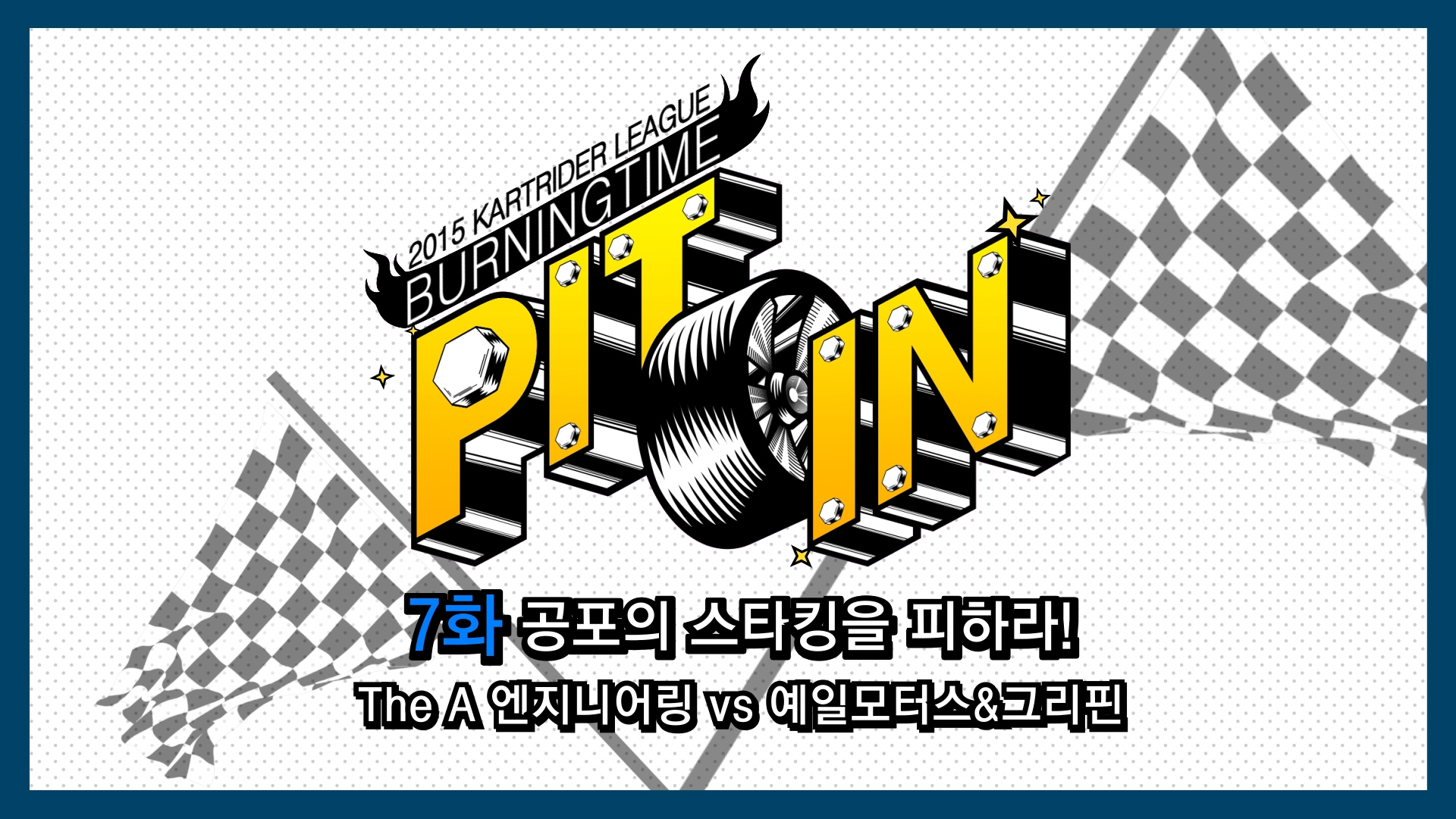 버닝타임 PIT-IN 7화
