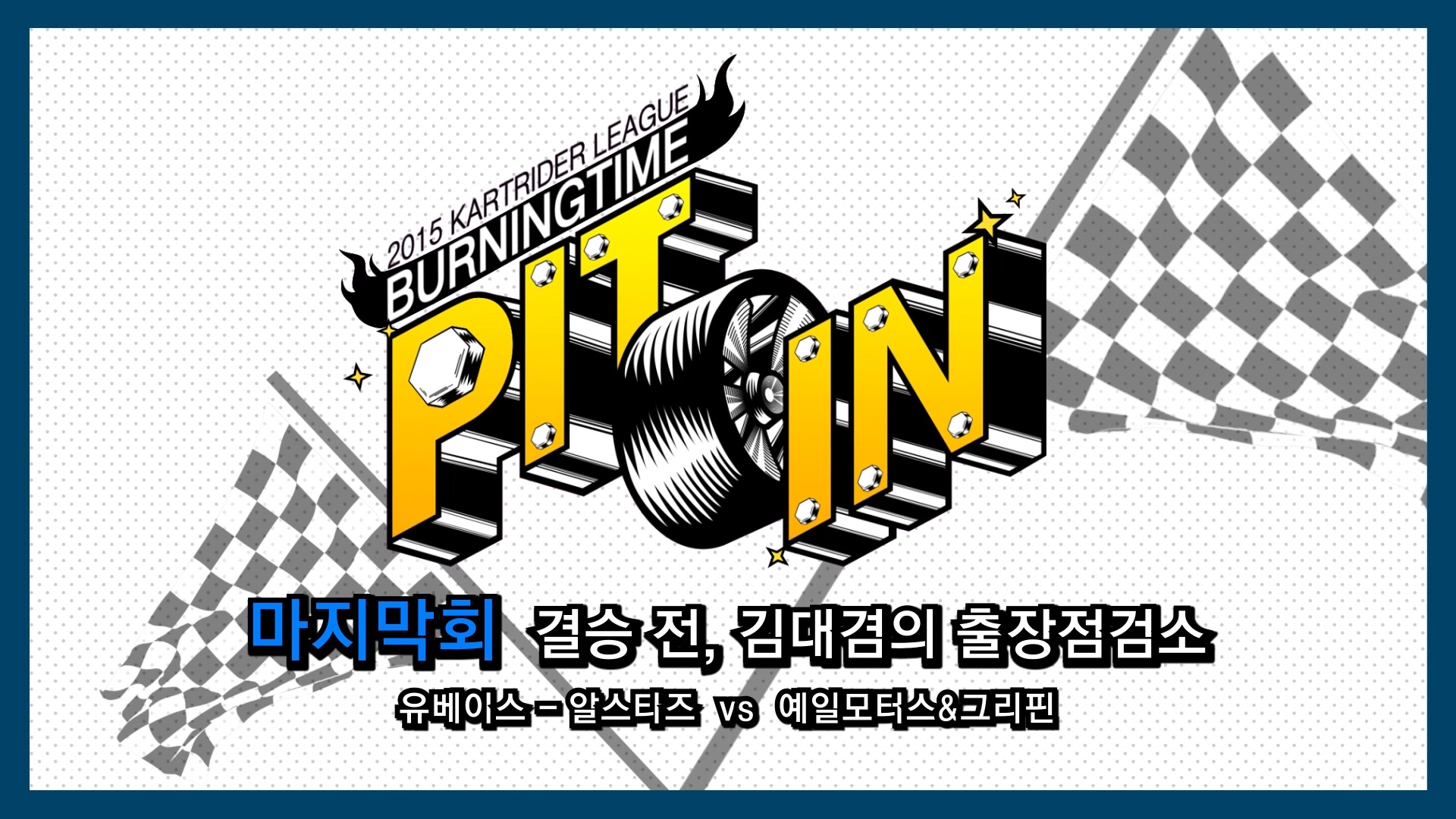 버닝타임] PIT-IN 마지막화