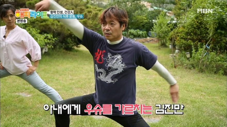 콜레스테롤을 낮추기 위한 김진만의 식후 운동은? 중국 전통 무술, 우슈!