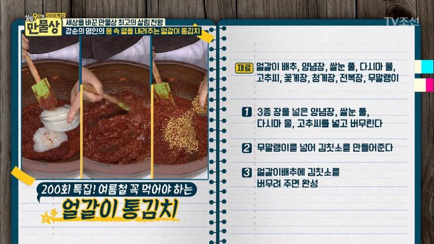 김치 명인의 초특급 김치 레시피 총정리!