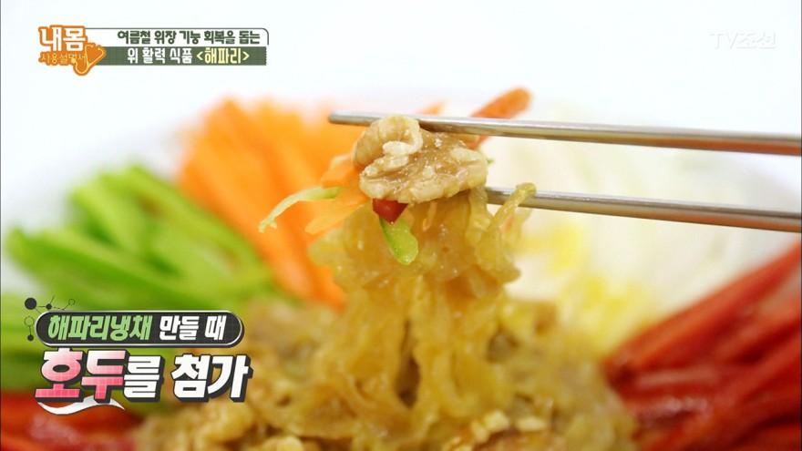 위 활력 식품 '해파리' 호두와 같이 먹어라!
