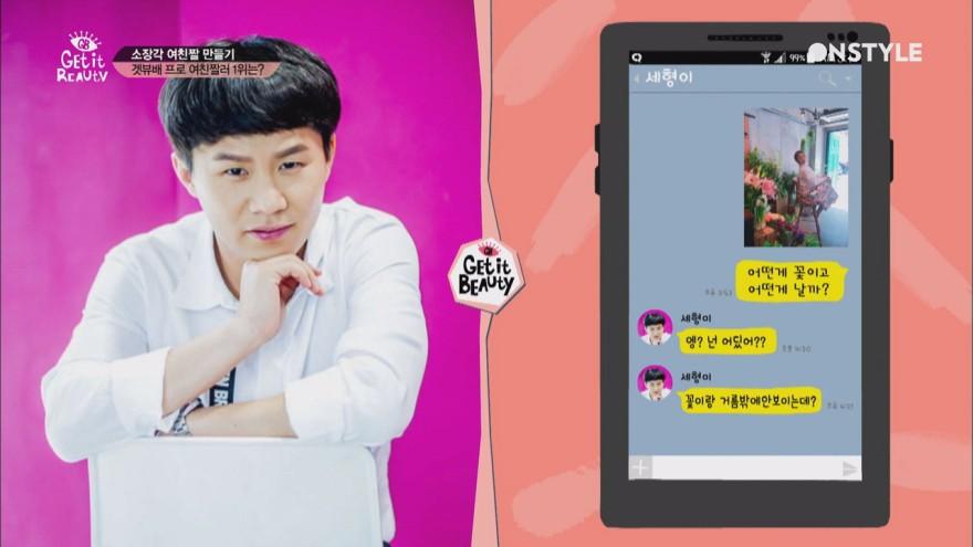 박나래 ′여친짤′에 양세형, 이용진, 이상준 츤데레 애정 표현?